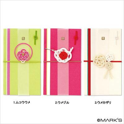 【マークスオリジナル】結婚祝(ご御祝儀袋)・スタイリッシュ/金封