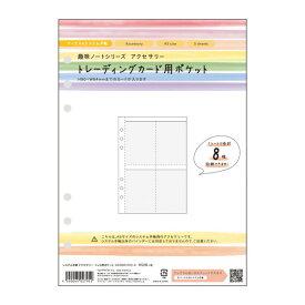 システム手帳 マークス A5正寸 6穴 トレカ用ポケット トレーディングカードファイル ライフログ