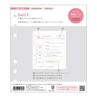 The system notebook HBxWA5 refill refill date diary page 1 pink marks 28th Japanese stationery award 2019 design section Grand Prix receiving a prize which there is no a day