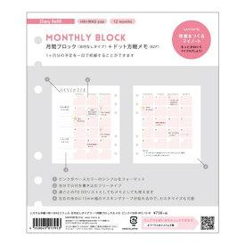 システム手帳 HBxWA5 リフィル レフィル 日付なしダイアリー 月間ブロック&メモ ピンク マークス