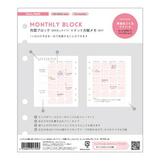 The diary month block & memo pink marks 28th Japanese stationery award 2019 design section Grand Prix receiving a prize which there is no on system notebook HBxWA5 refill refill date