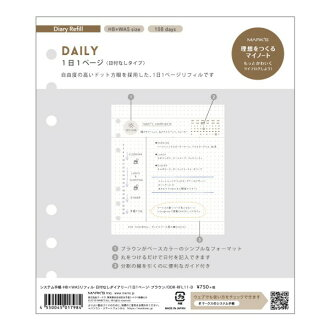 The system notebook HBxWA5 refill refill date diary page 1 brown marks 28th Japanese stationery award 2019 design section Grand Prix receiving a prize which there is no a day