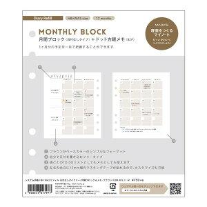 システム手帳 HBxWA5 リフィル レフィル 日付なしダイアリー 月間ブロック&メモ ブラウン マークス