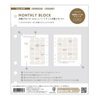 The diary month block & memo brown marks 28th Japanese stationery award 2019 design section Grand Prix receiving a prize which there is no on system notebook HBxWA5 refill refill date