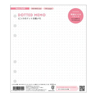 System notebook HBxWA5 refill refill memo dot squares pink marks 28th Japanese stationery award 2019 design section Grand Prix receiving a prize