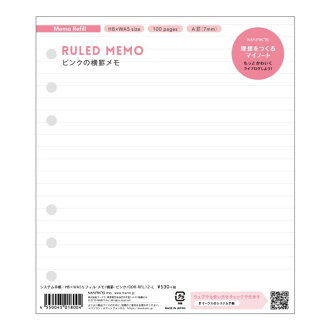 System notebook HBxWA5 refill refill memo side ruled line pink marks 28th Japanese stationery award 2019 design section Grand Prix receiving a prize