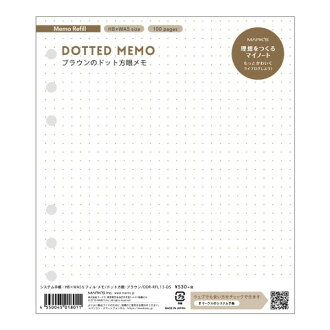 System notebook HBxWA5 refill refill memo dot squares brown marks 28th Japanese stationery award 2019 design section Grand Prix receiving a prize