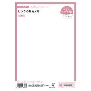 システム手帳 A5正寸 6穴 リフィル レフィル メモ 無地 ピンク枠 ライフログ マークス