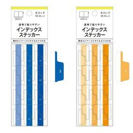 エディット/ステッカー・マンスリーインデックスB6・A5サイズ用/Index Sticker,Monthly/EDiT【マークス・オリジナル ダイアリーアクセサリー 手帳】