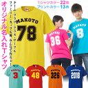 名入れ Tシャツ ギフト 大人 背番号 ユニフォームナンバー 【Tシャツ 名入れ】 オンリーワンのオーダーTシャツ 1枚からご注文できます …