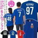 名入れ Tシャツ ギフト 大人 サッカー 日本代表風 ユニフォーム ナンバー 【Tシャツ 名入れ】 オンリーワンのオーダーTシャツ 1枚から…