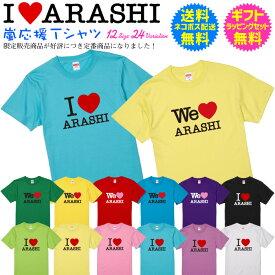 【嵐 応援Tシャツ】 I LOVE ARASHI 送料無料/ネコポス配送 嵐を応援しよう! ギフトセット無料 半袖 Tシャツ 自分で着てもヨシ!ギフトで送って喜ばれるもヨシ! [PA-102]