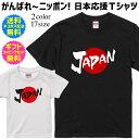 【日本応援Tシャツ】 JAPAN がんばれ〜ニッポン! グラフィックラボ オリジナルデザインの ジャパンTシャツを着て日本を応援しよう! …