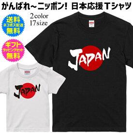 【日本応援Tシャツ】 がんばれ〜ニッポン! グラフィックラボ オリジナルデザインの ジャパンTシャツを着て日本を応援しよう! 半袖Tシャツ 送料無料/ネコポス配送 ギフトセット無料 自分で着てもヨシ!ギフトで送って喜ばれるもヨシ! [TS-134]