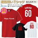 名入れTシャツ 【還暦祝いTシャツ】 背中はサッカーユニフォーム風 名前をプリントします 胸にはチーム名っぽく Happy Kanreki Tシャツ…