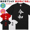 【新元号Tシャツ】 令和Tシャツ 新元号は「令和」 半袖Tシャツ 送料無料/ネコポス配送 ギフトセット無料 自分で着てもヨシ!ギフトで…