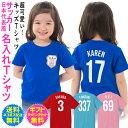 【送料無料 ネコポス配送】キッズTシャツ サッカー日本代表風 オリジナル 名入れTシャツ 【Tシャツ 名入れ】 オンリーワンのオーダーT…