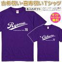 名入れTシャツ 【古希祝い・喜寿祝いTシャツ】 スポーツチームのユニフォームのようなスタイリッシュなデザイン 【Tシャツ名入れ】 Tシ…