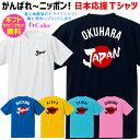 【日本応援Tシャツ】 がんばれ〜ニッポン! 当店オリジナルデザインの ジャパンTシャツを着て日本を応援しよう! 応援する選手の名前を…