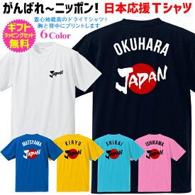 【日本応援Tシャツ】 がんばれ〜ニッポン! 当店オリジナルデザインの ジャパンTシャツを着て日本を応援しよう! 応援する選手の名前を名入れします 半袖Tシャツ ギフトセット無料 自分で着てもヨシ!ギフトで送って喜ばれるもヨシ! [TS-142]