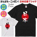 【日本応援Tシャツ】 日本/JAPAN がんばれ〜ニッポン! グラフィックラボ オリジナルデザインの 日本Tシャツを着て日本を応援しよう!…