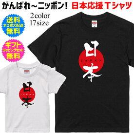 【日本応援Tシャツ】 がんばれ〜ニッポン! グラフィックラボ オリジナルデザインの 日本Tシャツを着て日本を応援しよう! 半袖Tシャツ 送料無料/ネコポス配送 ギフトセット無料 自分で着てもヨシ!ギフトで送って喜ばれるもヨシ! [TS-143]