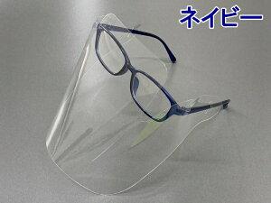 スマートシールドメガネ付アイカバー
