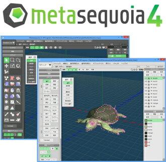 水杉 4 EX (3D CG 软件)