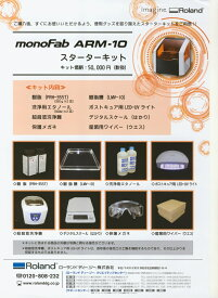 monoFab ARM-10 スターターキット