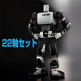 KHR-3HV Ver.2 (22軸バージョン)[ガチバトル1付]