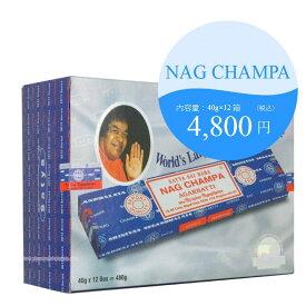サイババのお香 ナグチャンパ 40g 12箱 1ダース/Nag Champa