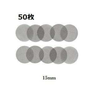 【喫煙スクリーン】パイプ/アミ/ステンレススチール15mm(50枚)スクリーン(ガラスパイプ/ボング/ガラパイ/水パイプ)