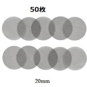 【喫煙スクリーン】パイプ/アミ/ステンレススチール20mm(50枚)スクリーン(ガラスパイプ/ボング/ガラパイ/水パイプ)