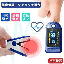 血中酸素 オキシヘルパー 人気商品 測定器 脈拍計 心拍計 指脈拍 指先 家庭用「非医療機器」日本語説明書付き 安心保障 即納 当日発送 ウェルネス オキシカウンター パルスオキシメーター のように毎日の健康管理にご使用下さい。