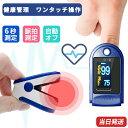 指先で 血中酸素 ウェルネス オキシヘルパー 人気商品 測定器 脈拍計 心拍計 指脈拍 指先 家庭用「非医療機器」日本語…