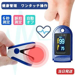 酸素濃度計 指 心拍計 脈拍計 指先で 酸素飽和度 測定器 人気商品 指先測定器指先 家庭用「非医療機器」日本語説明書付き 安心保障 高性能 血中酸素濃度計 即納 オキシカウンター デジタル