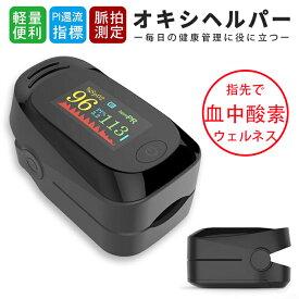 血中酸素濃度計 オキシヘルパー 家庭用 高性能 ワンタッチ操作 大人気 脈拍 心拍計 日本語説明書付き SPO2 測定器 予防対策 非医療機器 即納 ウェルネス パルスオキシメーター のように毎日の健康管理にご使用下さい。オキシカウンター