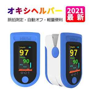 オキシヘルパー 指先で 血中酸素 ウェルネス オキシカウンター 家庭用 ワンタッチ操作 酸素濃度計 日本語説明書つき 非医療機器 省エネ 心拍計 ウェルネス 健康目的 OXIHELPER のように毎日の