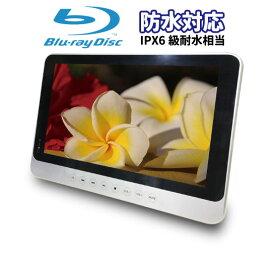 防水ポータブルブルーレイプレーヤー 11.4インチ Blu-rayプレーヤー ポータブル DVDプレーヤー お風呂でブルーレイBlu-ray/DVD/CDプレイヤー IPX6級相当 HDMI出力端子キッチン バスルーム アウトドア キャンプ バスタイム 半身浴