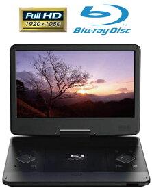 ポータブルブルーレイプレーヤー 14インチ Blu-ray プレーヤー ポータブル ブルーレイ プレイヤー DVDプレイヤー ポータブルプレーヤーフルハイビジョン Blu-ray DVD ポータブルプレーヤーBD・DVD・CD再生 大画面 フルHD シンプル操作180度・90度回転 首振り