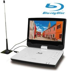 ポータブルブルーレイプレーヤー フルセグ対応 10.1インチ Blu-rayプレーヤー アンテナ工事不要 地デジ対応ポータブルテレビポータブルプレイヤー ワンセグ フルセグ充電バッテリー搭載 車載バッグ付き