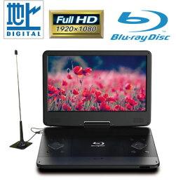 ポータブルテレビ フルセグ 14インチ ポータブルブルーレイプレーヤー アンテナ工事不要 地デジ DVDプレーヤー 大画面 フルHD 簡単操作 シンプルBlu-ray DVD ポータブルプレーヤー