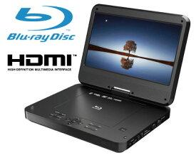 ポータブルBlu-rayプレーヤー ポータブルブルーレイプレーヤー 10.1インチ ポータブルDVDプレイヤーBlu-ray/DVD簡単操作 BD・DVD・CDの再生が可能シンプル設計 軽い 自宅で寝ながらブルーレイ余計な機能を省いたので安いポータブルブルーレイ プレーヤー