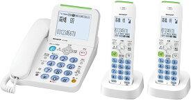 詐欺対策機能 電話機 コードレス 子機2台付き シャープ見守り機能搭載 JD-AT82CW ナンバー・ディスプレイ対応SHARP ホワイト 防犯電話機 見守りモーニングコール