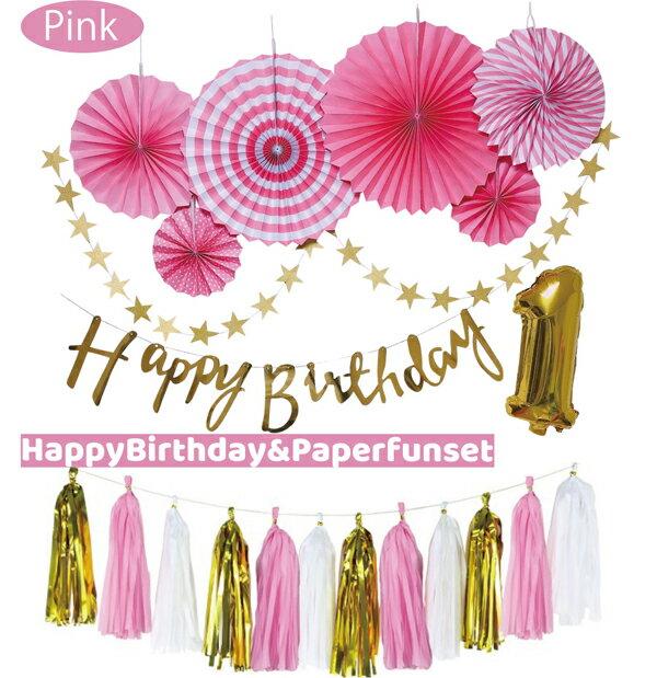 [100日 ハーフ対応] 選べる4色 誕生日 パーティー 飾り 飾り付け バルーン ハッピーバースデー ハーフバースデー 100days 100日 バースデー 1歳 2歳 男 女 セット 風船 ガーランド 数字 happy birthday ペーパーファン フラワー タッセル お祝い 祝い かわいい 記念日