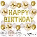 [100日,ハーフ対応]H.Bバルーンセット 誕生日 記念日 100日 100days バースデー ハーフバースデー バルーン コンフェ…