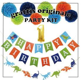 誕生日 パーティー 飾り 飾り付け バルーン ハッピーバースデー ハーフバースデー 100days 100日 バースデー 1歳 2歳 男 女 セット 風船 ガーランド 数字 happy birthday ペーパーファン フラワー タッセル お祝い 祝い かわいい 記念日 恐竜