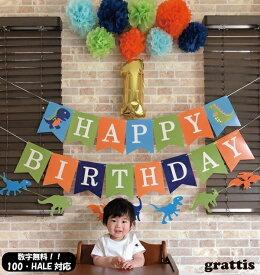 【100日・1/2対応】恐竜 誕生日 パーティー 飾り 飾り付け バルーン ハッピーバースデー ハーフバースデー 100days 100日 バースデー 1歳 2歳 男 女 セット 風船 ガーランド 数字 happy birthday ペーパーファン フラワー タッセル お祝い 祝い かわいい 記念日