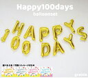 [100日] HAPPY 100 DAYS バルーンセット 誕生日 記念日 100日 飾り 100days 100日祝い バースデー ハーフバースデー バルーン コンフェッティバルーン 風船 ガーランド ペーパーファン フラワー タッセル お祝い パーティ かわいい 飾り付け