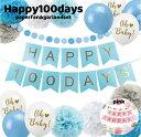 100日 飾り 祝い パーティーグッズ 飾り付け 節句 初節句 ガーランド 100days happy100days 誕生日 バルーン 記念日 …